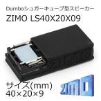 ZIMO製Dumboシュガーキューブ型スピーカー/DCCサウンド用/LS40X20X09