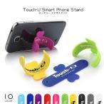 全品送料無料 iphoneスタンド Touch-u タッチユー スマホ スタンド 10色 #A45 TK便