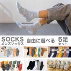 短袜 - 全品送料無料 ショートソックス 靴下 5足セット 25-27cm メンズ レディース オシャレ 15色 A511(M便)