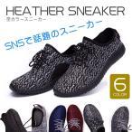 スニーカー フライニット メッシュ メンズ レディース 軽量 ランニングシューズ 22.5cm〜27.0cm 杢カラー 6色 Shoes56 メール便送料無料