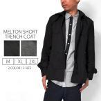 コート メルトン ショートトレンチコート ステンカラー 2色 T930