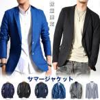 テーラードジャケット メンズ 選べる6種類 アウター ブレザー ジャケット 大人 キレイめ 6色 #Tset02 (ts-b)