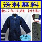 暖かいブークレーフリース生地 中わた入りキルトジャケット(ポケット付き) パジャマなどの上に羽織るのに最適な総裏地付き紳士ショートガウン
