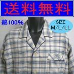 暖かいネル素材 綿100% 上着は前開き リネア・モニカ  LINEA MONICA 秋冬用長袖紳士パジャマ 大きいサイズも♪ パジャマ メンズ