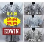 EDWIN 日本製 綿100% 上着は襟付き前開きで胸ポケット付き 半袖メンズパジャマ  紳士パジャマ エドウィン