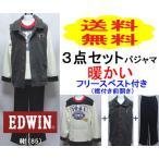 ショッピングパジャマ EDWIN(エドウィン)☆3点セット☆暖かいフリースベスト付き ベストは襟付き前開き 秋冬用子供パジャマ
