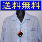ジュンキーノ(JUNKO KOSHINO ジュンコ コシノ社のブランドの一つです)ニット生地 長袖パジャマ メンズ コシノジュンコ 上着は前開き