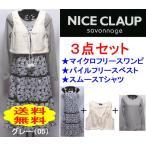 NICE CLAUP 3点セット マイクロフリースマキシワンピース+スムースTシャツ+パイルフリースベスト ナイスクラップ ルームウエア レディース