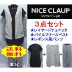 NICE CLAUP  3点セット レイヤードチュニック(裏起毛)+パイルフリースベスト+レギンス風パンツ  ナイスクラップ  レディースルームウェア