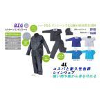 ショッピングレインウェア レインウェア 大きめ 4L合羽 防水 耐水 レインウェア カッパ レインスーツ雨具