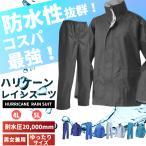 レインウェア 5L 大きい 合羽 防水 耐水 レインウェア カッパ レインスーツ雨具