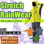 ショッピングレインウェア レインウェア 透湿 ストレッチレインウェア STR メンズ レディース EK-180