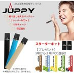 JUPPY POD型 薄い 軽量 JUUL 互換 本体 電子タバコ スタータキット 充電器 コンパクト デバイス