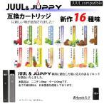 JUUL互換 JUPPY PODS 16種味 リキッド入り ポッドタイプ ジュール 交換用 コイル カートリッジ POD型 軽量 小型 4個入