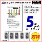5個入り JUUL互換 JUPPY PODS リキッド マルチパック ポッドタイプ ジュール 交換用 コイル カートリッジ POD型 軽量 小型