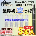 プルームテックプラス 互換カートリッジ Ploom TECH + 空  メンソール リキッド ニコチンゼロ 新型 プルームテック プラス 5本セット 送料無料