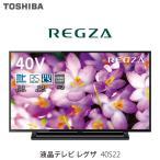 東芝 40V型地上・BS・110度CSデジタル フルハイビジョンLED液晶テレビ REGZA 40S22 [録画機能:外付けHDD]