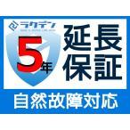 5年延長保証[自然故障](商品金額10000~40000円)