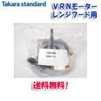(送料無料)タカラスタンダード 10224494 VRNモーター レンジフード用モーター