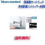 (送料無料)タカラスタンダード TJS-TC-S11 取換用カートリッジ 3個入り 浄水器内蔵ハンドシャワー水栓用