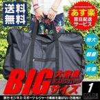 ボストンバッグ 大容量 大きいサイズ 旅行 カバン 軽量 大型