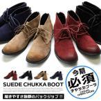 チャッカブーツ/メンズ/スウェード/バックジップ/靴