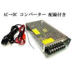 AC DC コンバーター 12V 15A 直流安定化電源 配線付き