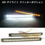 LED デイライト ウインカーポジション 12LED×2個セット 白/黄ツインカラー