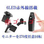 ドライブレコーダー 6LED 赤外線搭載 広角120度 12V
