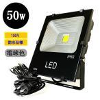 LED投光器 50W 500W相当 防水 AC100V 5Mコード 電球色