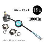 バイク用 LEDヘッドライト H4/H6/PH7/PH8 キット 18W・1800lm 送料無料