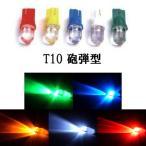 T10 LED ウェッジ球 砲弾型 ポジション球 【 4個 】 発光色選択 送料無料