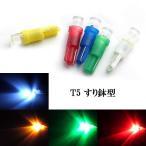 T5 すり鉢型 LED ウェッジ球 【 4個 】 発光色選択 送料無料