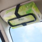 ティッシュ 車載 ホルダー サンバイザー ヘッドレスト マジックテープ 固定 カー用品 ポイント消化 送料無料