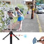 ショッピングbluetooth 自撮り棒 Bluetooth リモコン付 三脚式 送料無料