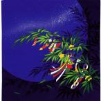 彩時記 綿小風呂敷 ふろしき 七夕 中巾(50cm幅) エコバッグ 母の日 父の日 プレゼント 手拭い ブルー