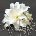 カサブランカ髪飾り6点セット  髪飾り 花 フォーマル 結婚式 成人式 振袖 袴 和装 七五三 着物 浴衣