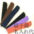 扇子袋名入れ代 ペンテックス 漢字 ひらがな カタカナ3文字以内  母の日 プレゼント 名入れ可