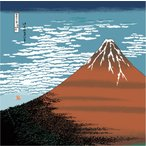 綿大判風呂敷 自遊布 赤富士三巾(118cm幅) エコバッグ 母の日 父の日 プレゼント 手拭い 青