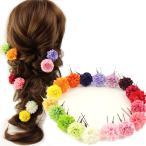 髪飾り 浴衣 成人式 結婚式 和装 ピンポンマム 髪飾り S Uピン 振袖用 袴 卒業式 ヘアアクセサリー ヘッドドレス