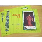 郵政省・岸田劉生・麗子住吉詣之立像・切手ポスター・昭和レトロ・126470