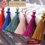 フリンジタッセル 絹糸 カン付き  キノコ形  約8CM  【4ヶ】