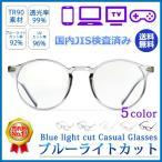 JIS検査済み PCメガネ ブルーライトカット UVカット レディース メンズ 男女兼用 パソコンメガネ クオリティーと価格にこだわり 送料無料 ボストンタイプ