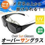 メガネの上からかけるオーバーサングラス UVカット 眼鏡 価格とクオリティにこだわり スポーツ バイク 自転車 釣り ドライブ 送料無料