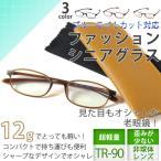 老眼鏡 JIS検査済 ブルーライトカット PCメガネ 軽い PC眼鏡 男女兼用 ケース付き 新発売キャンペーン価格