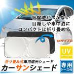 コンパクト収納 車 カーサンシェード 70cm×150cm フロントガラス置くだけ 日よけ 車中泊 遮光 耐熱吸収 UV対策 収納袋付き 送料無料