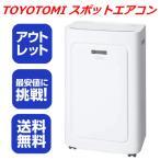トヨトミ スポットクーラー 冷房 暖房 除湿 スポットエアコン 大型 業務用 家庭用 工事不要 TAD-22KW ぼぼ新品 アウトレット 送料無料