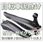 泥よけ MTB 自転車用 泥除け 角度調整可 前後セット 幅広タイプ 黒