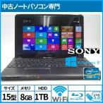 [中古美品]格安ノートパソコン SONY SVE15137CJB i7第3世代 メモリ8GB HDD1TB Office 2013認証済♪Intel(R) Core(TM) i7-3632QM