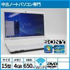 [中古美品]格安ノートパソコン ♪SONY VPCEH18FJ  メモリ4GB HDD650GB Office 2013 Home and Business認証済